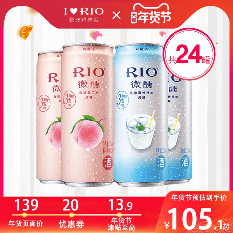 RIO锐澳鸡尾酒洋酒预调鸡尾酒微醺乳酸菌+白桃风味330ml*24罐整箱