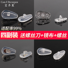 Mirror cleaning glasses nose holder silica gel air bag anti slip pad bracket buckle plug in eye accessories screw nose holder