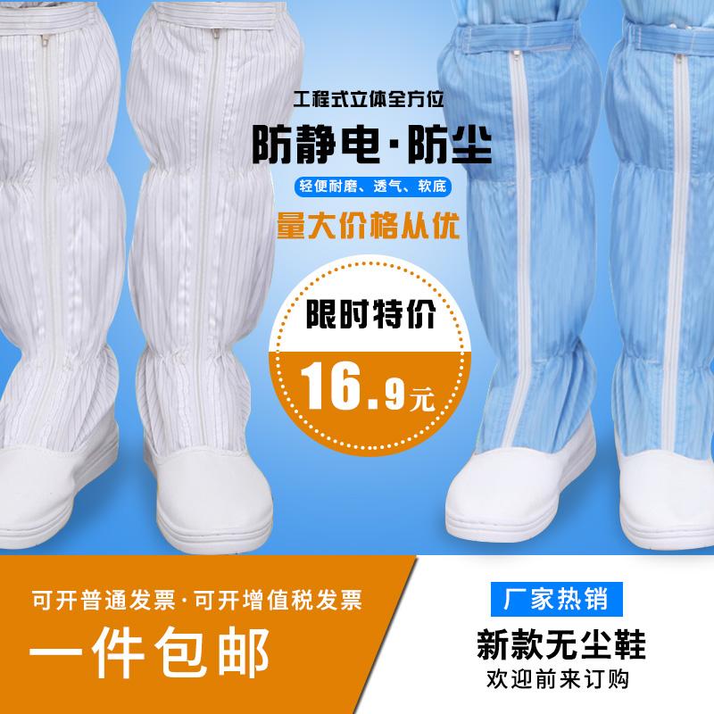 优质包邮防静电高筒鞋蓝色白色长筒靴pvc无尘防尘鞋静电鞋