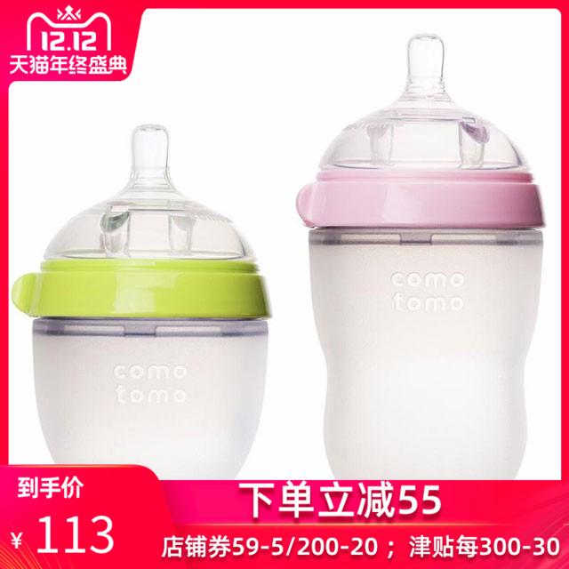 韩国硅胶奶瓶可么多么奶瓶comotomo婴儿新生儿奶瓶150+250ml