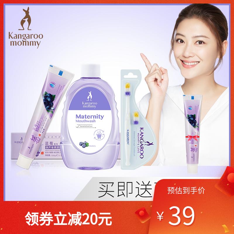 袋鼠妈妈孕妇口腔护理3件装 孕产妇牙膏 月子漱口水 温和洁净牙刷