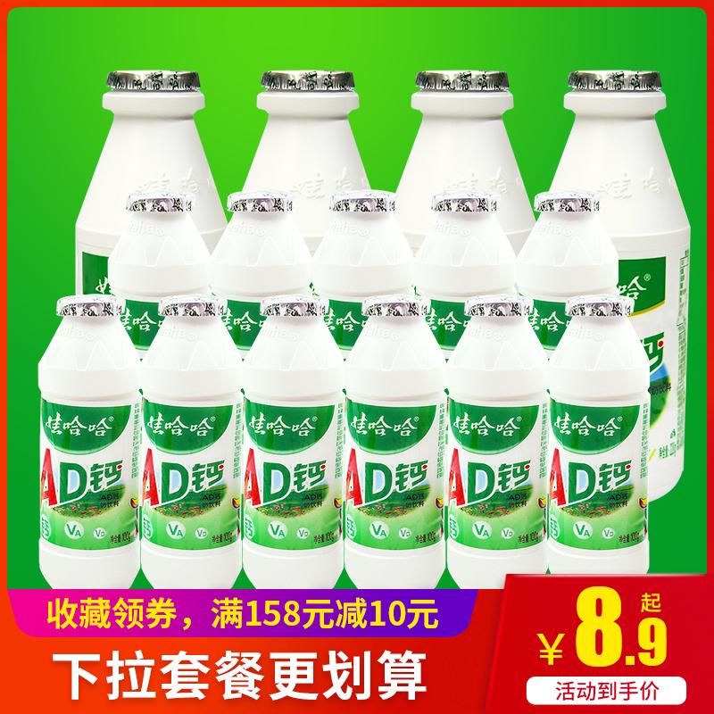 娃哈哈AD钙奶乳酸菌饮料早餐怀旧牛奶儿童风味酸奶哇哈哈整箱批发