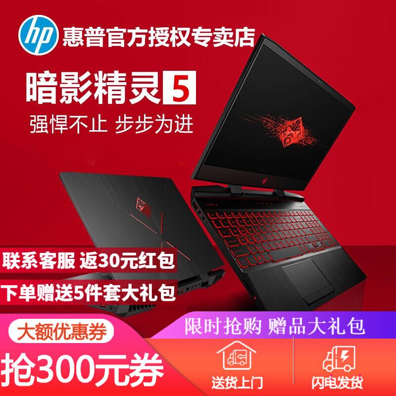 HP/惠普 暗影精灵5代 光影精灵幻影精灵15.6英寸新品9代标压处理器144Hz吃鸡游戏本学生电竞游戏本笔记本电脑
