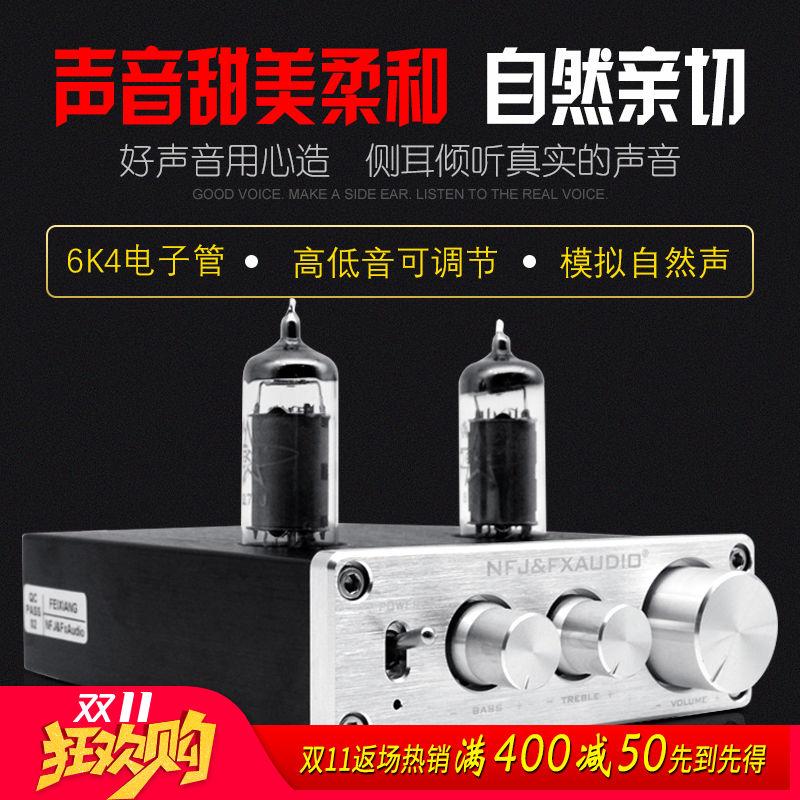 飞想TUBE03发烧胆前级电子管HIFI胆机功放前置放大器家用高低音响
