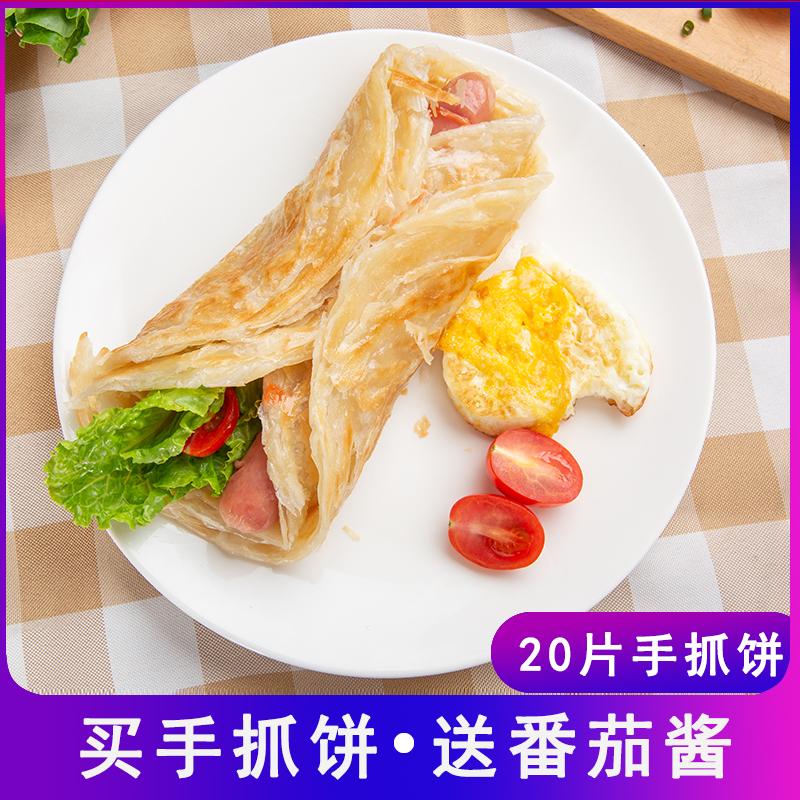 台湾手抓饼家庭装20片50片原味手抓饼面饼葱油饼早餐煎饼饼皮