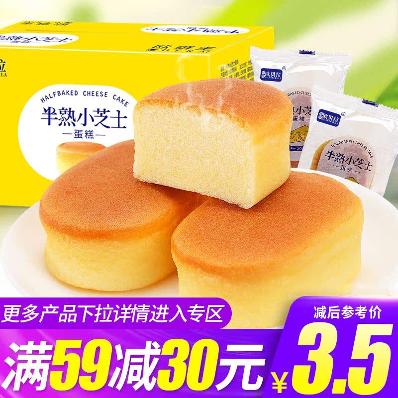 【满59减30】欧贝拉半熟小芝士蛋糕400g面包整箱