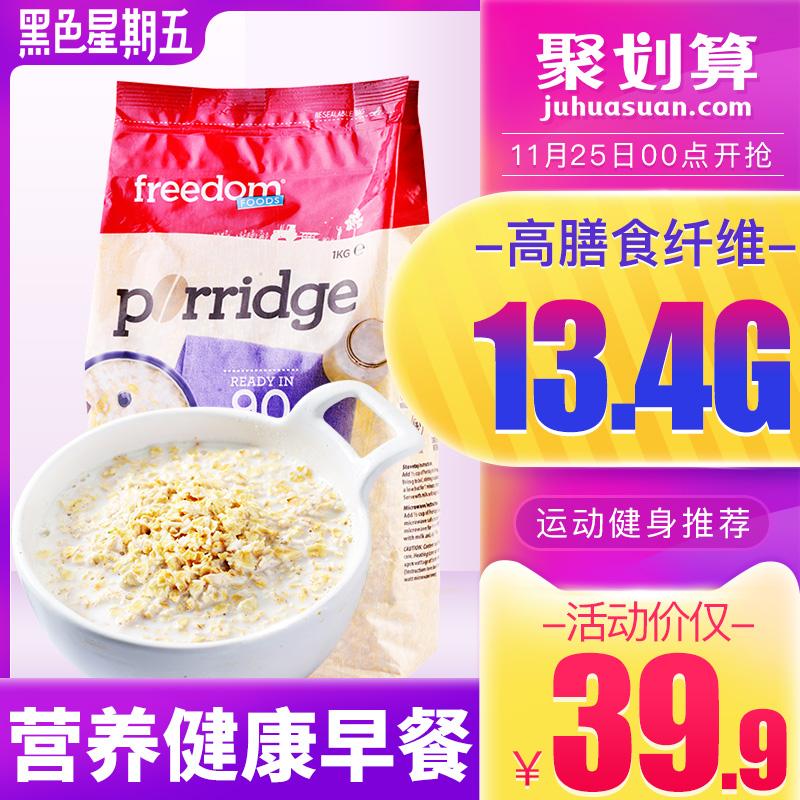 Freedom澳菲顿原味全麦燕麦片即食无糖脱脂低卡营养早餐代餐粥1kg