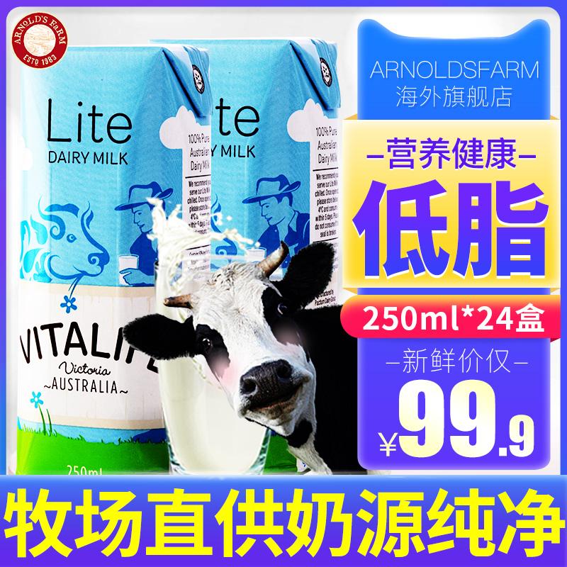 vitalife 维纯低脂牛奶整箱澳洲成人营养早餐新鲜纯牛奶250ML*24