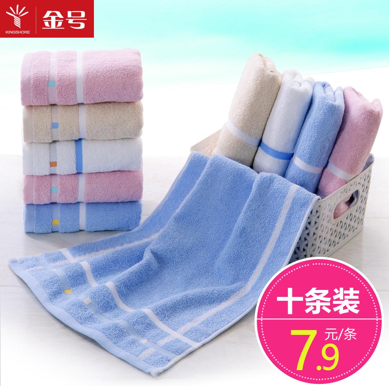 金号纯棉毛巾十条装