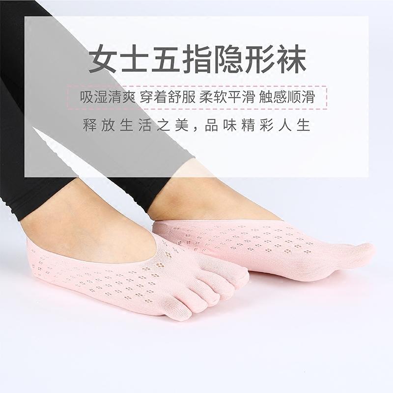 五指袜女浅口夏季超薄隐形薄款网眼短袜不掉跟高跟鞋船袜硅胶防滑