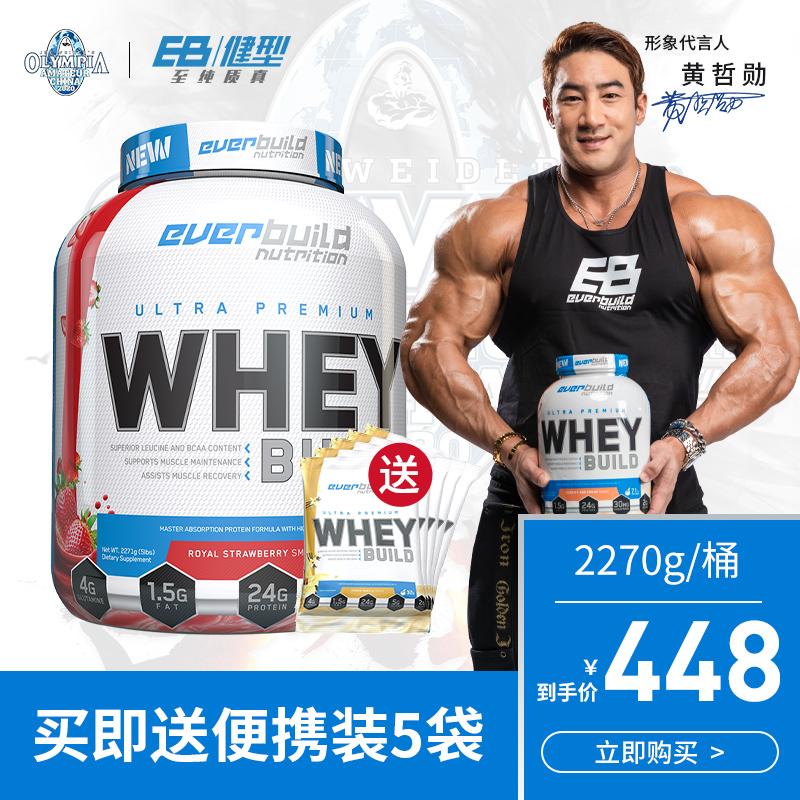 EB健型 乳清蛋白质营养粉蛋白增肌粉健身男女增健肌食品whey5磅满348元减50元