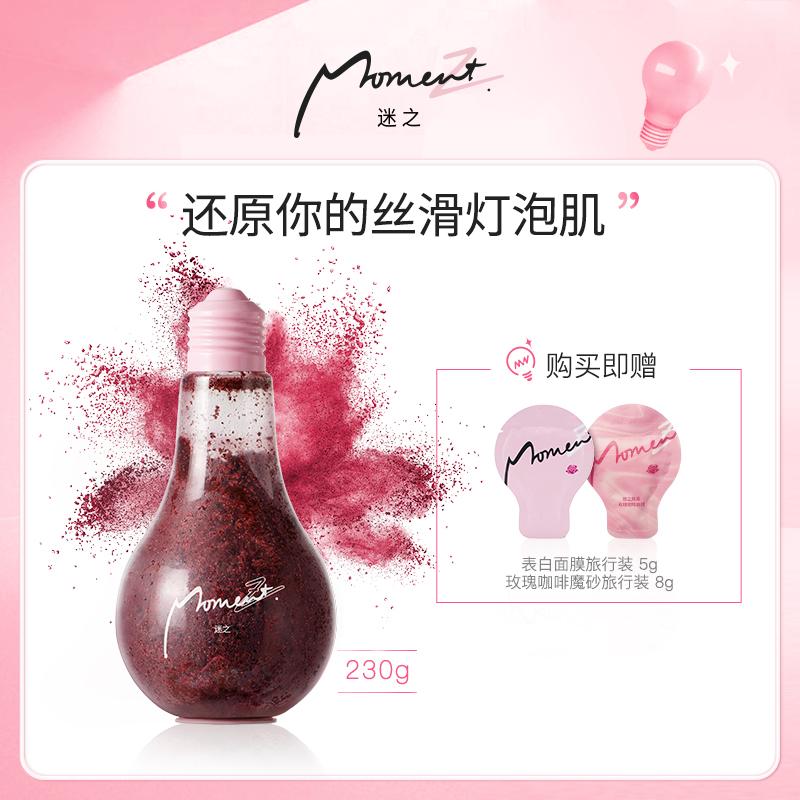 MomentZ迷之玫瑰咖啡魔砂去鸡皮肤身体磨砂膏去角质提亮肤色灯泡