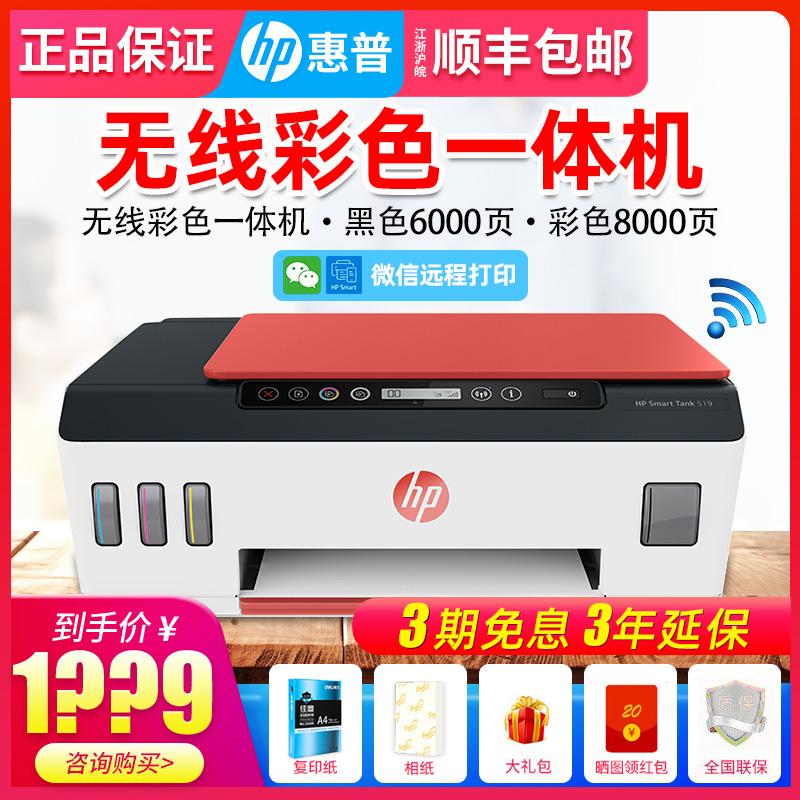 点击查看商品:国行HP惠普smart tank519彩色喷墨连供打印一体机复印件扫描手机无线?