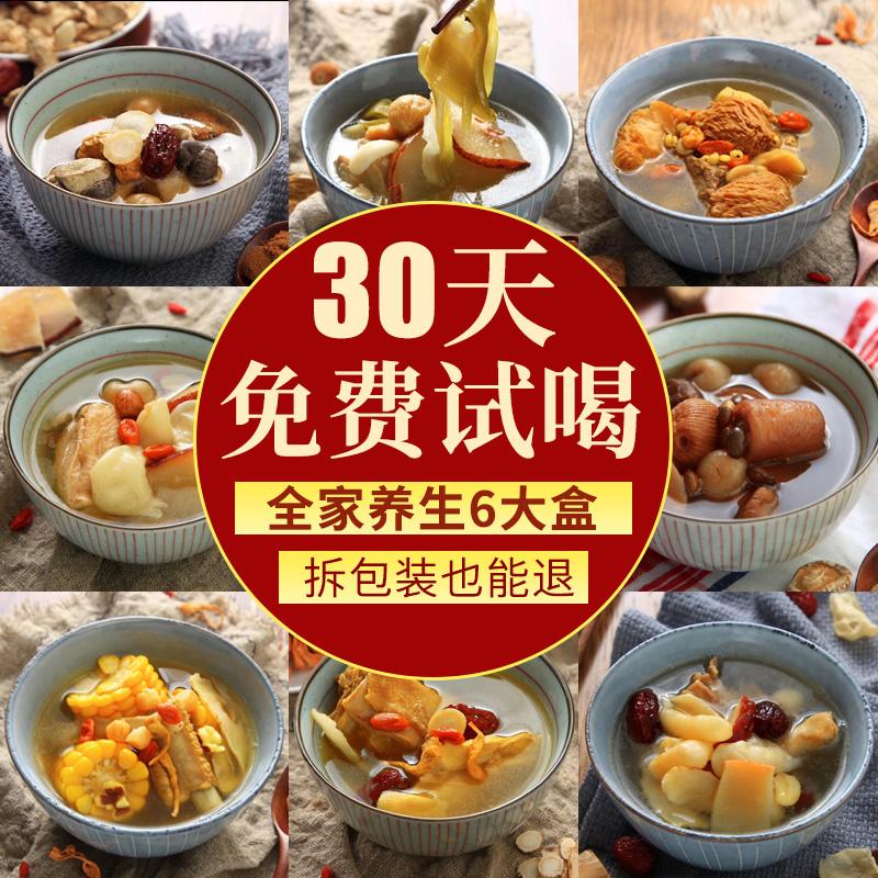 【6盒】煲汤材料夏养生干货炖汤材料包广东汤料包滋补膳食材汤包