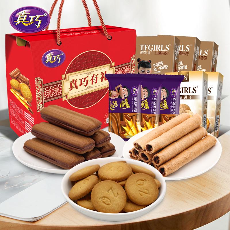 真巧 零食礼盒休闲零食礼包巧克力夹心饼干蛋卷礼盒组合多种口味