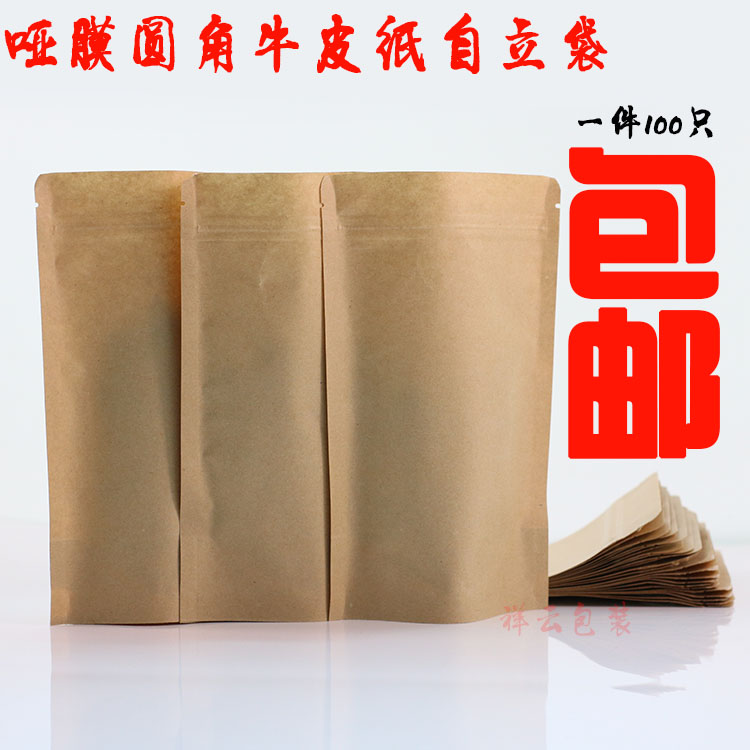 空白牛皮纸自立袋 高档食品包装袋 干果零食红枣自封袋100个包邮
