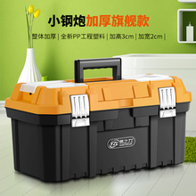 Tool box storage box hardware electrician repair set household portable multi-functional vehicle plastic parts storage box
