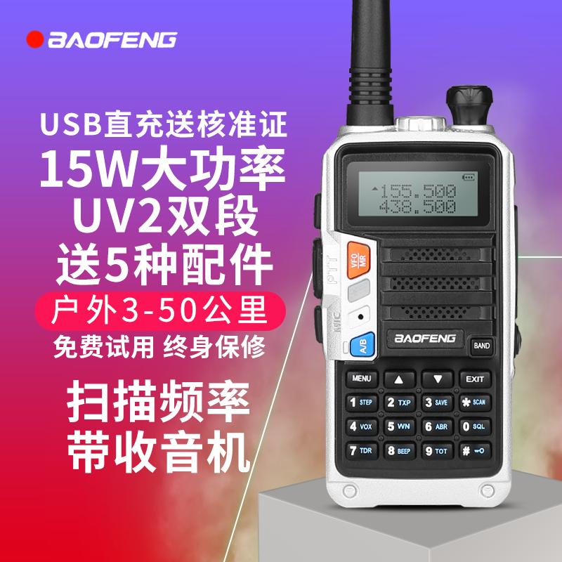 宝锋UV5R对讲机民用宝峰自驾游大功率车载手持50公里手台户外讲机