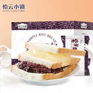 怡云小镇紫米面包黑米夹心奶酪三明治手撕吐司蛋糕点心营养代早餐