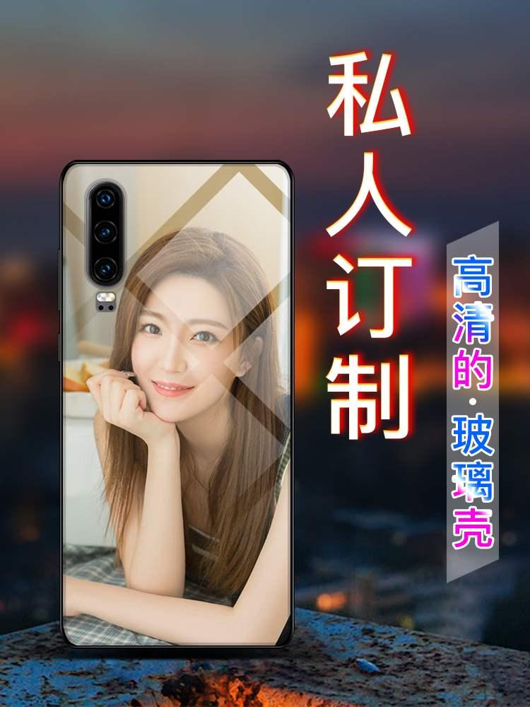 华为p30手机壳定制p20私人订制p9玻璃镜面p10plus自定义个性创意