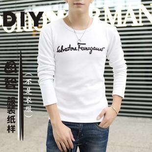 男装长袖T恤纸样秋衣裁剪图男士内衣家居版型图纸MX01