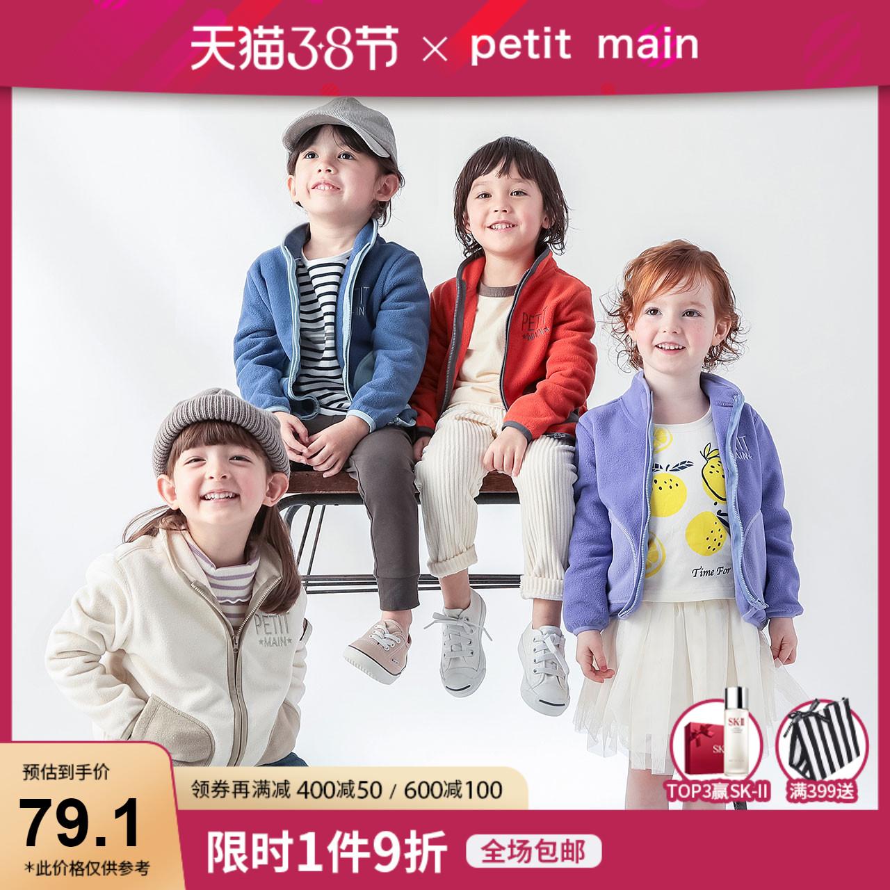 点击查看商品:petitmain童装男女童宝宝摇粒绒外套2020春季新款儿童日系上衣