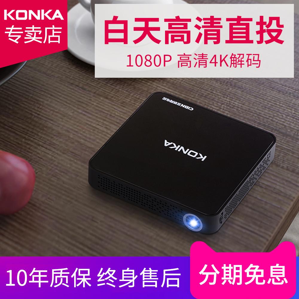 【2019新品】康佳K2投影仪便携4K投影智能3D家庭影院安卓苹果手机同屏HDMI 2019商用办公室wifi无线高清1080