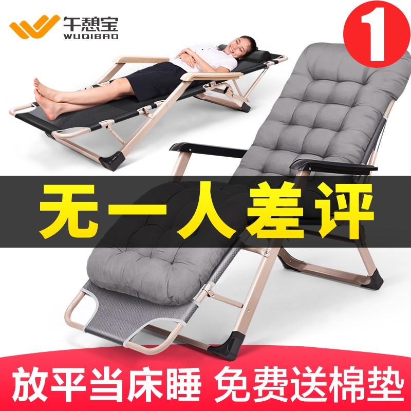 午憩宝折叠躺椅午休午睡床靠背靠椅子懒人沙滩家用休闲多功能便携