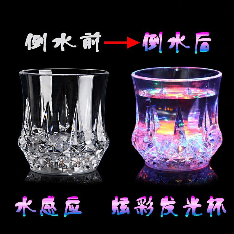 遇水发光杯发光水杯魔术七彩变色闪光杯倒水感应就会亮的神奇杯子