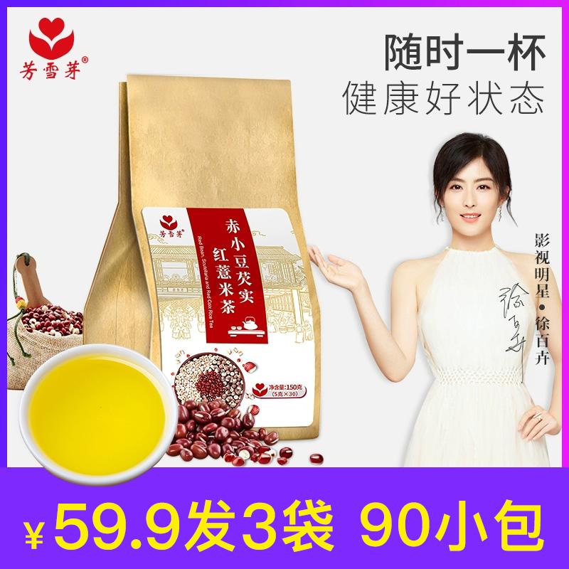 芳雪芽红豆薏米茶芡实赤小豆茶薏仁茶苦荞大麦茶叶花茶组合茶男女