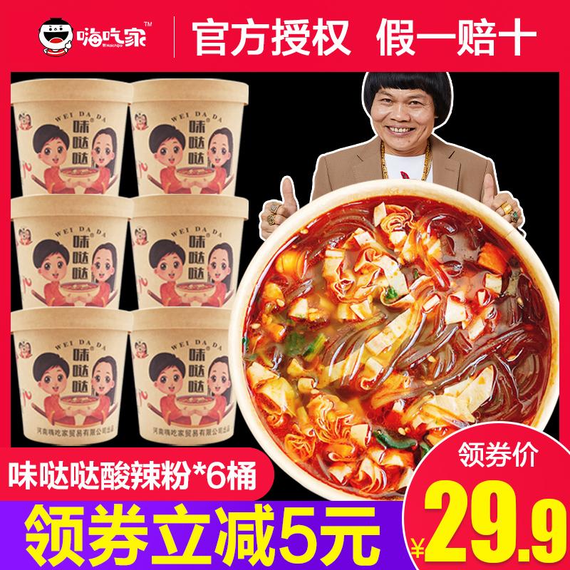 嗨吃家味哒哒酸辣粉桶装整箱6桶旗舰正品重庆美食包邮海吃家网红