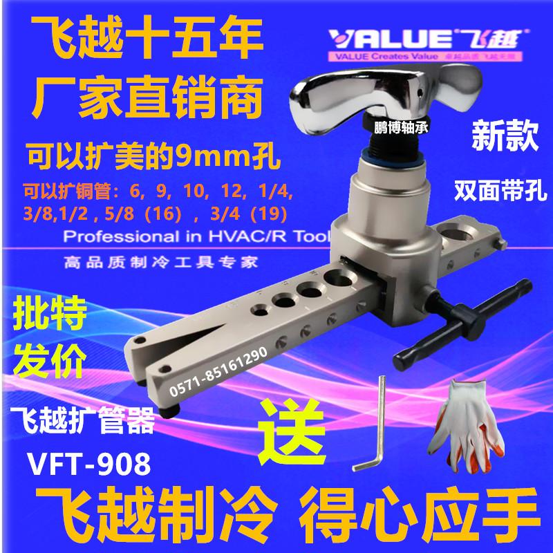 厂家直销飞越涨管器VFT-908扩口器公英制扩管器 空调铜管扩喇叭口