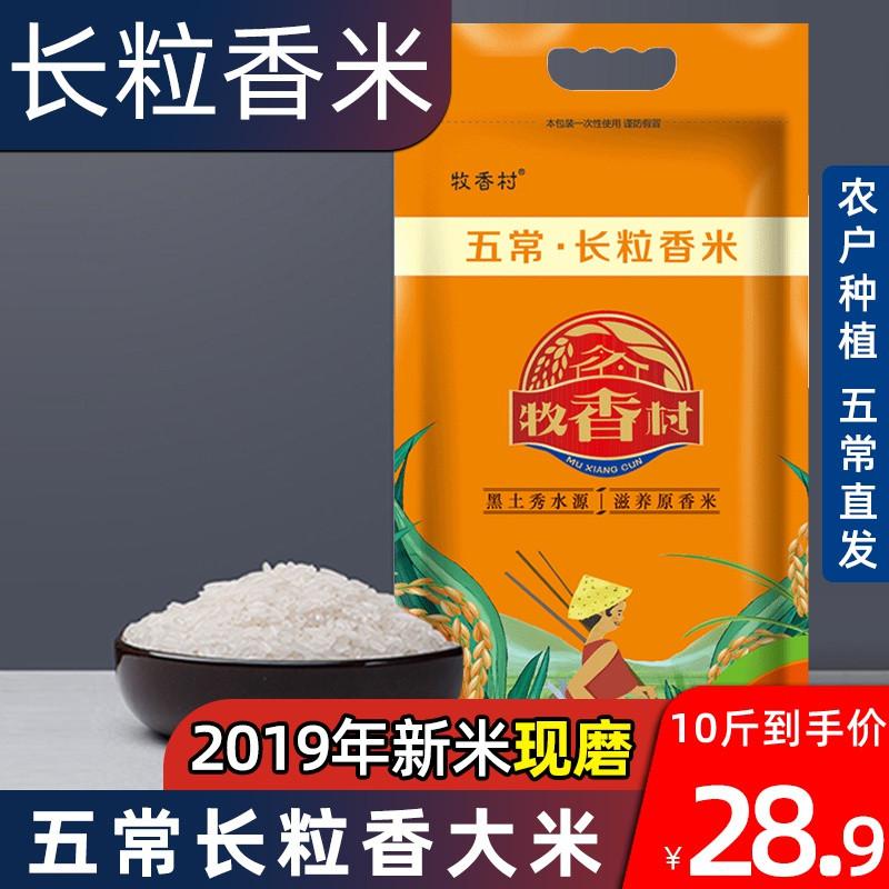 五常长粒香米10斤正宗农家自产大米东北长粒香新米五常产地发货