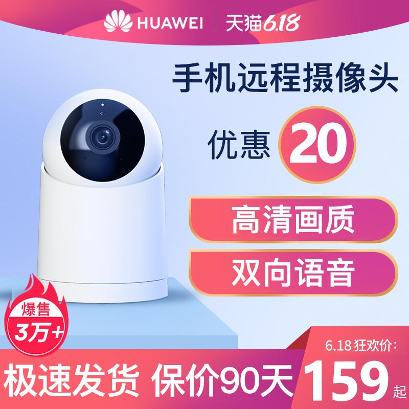 【保价618】华为摄像头监控家用手机远程无线高清防水小豚当家智选家庭室内宠物双向语音对讲ai全景360监控器