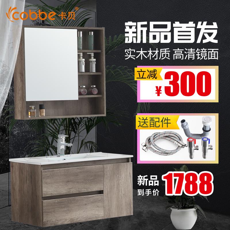 卡贝浴室柜组合 现代北欧卫生间洗脸盆柜组合洗漱台洗手盆柜组合