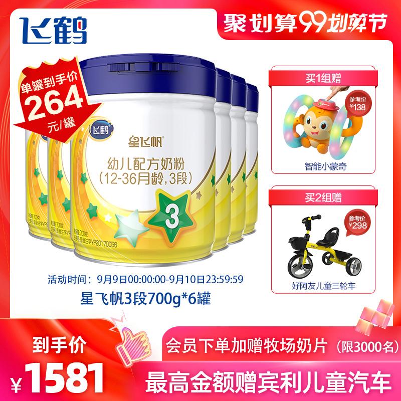 【99划算节】飞鹤星飞帆配方牛奶粉3段700g*6罐