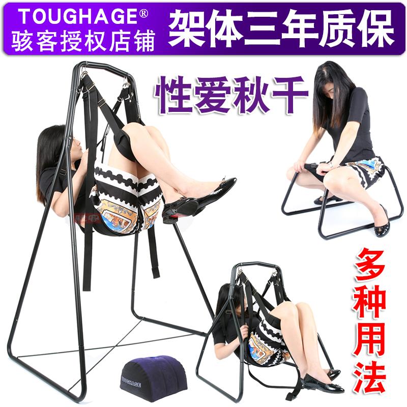 骇客情趣家具爱爱秋千合欢椅SM刑具性爱椅夫妻调情另类玩具性工具