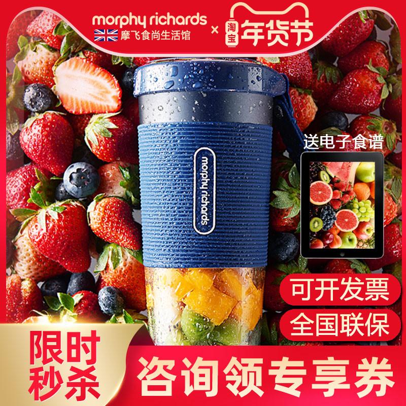 MORPHY RICHARDS/摩飞电器MR9600摩飞便携式榨汁机迷你魔飞榨汁杯