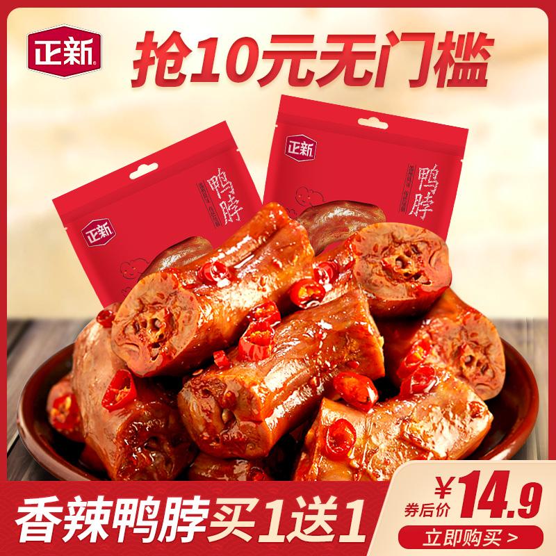 【正新鸭脖108g】休闲零食年货温州特产卤香辣风味小吃熟食包