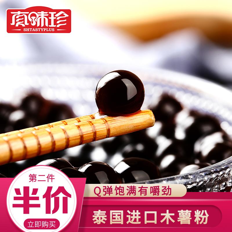 真味珍珍珠奶茶粉圆黑珍珠500g 黑糖珍珠免琥珀波霸煮奶茶店专用