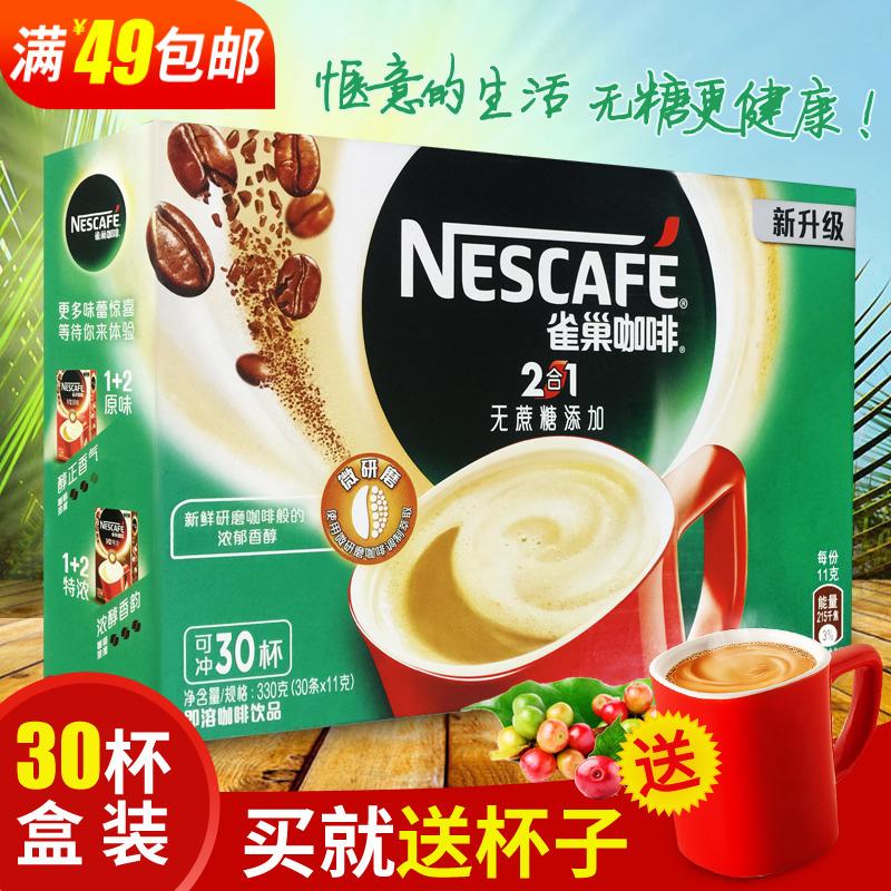雀巢咖啡2合1微研磨无蔗糖咖啡30条*11g速溶咖啡新老包装随机发