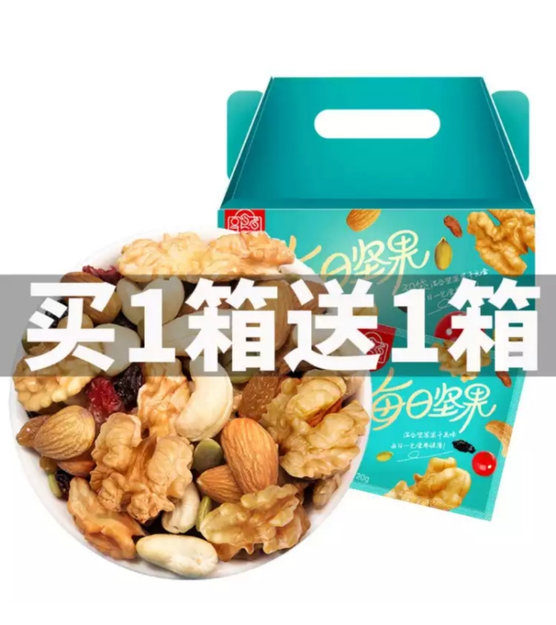 三只松鼠同款享食者每日坚果30包箱混合装大礼包小孩孕妇零食礼盒