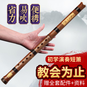 Xiao Musical Beginner Introduction Zizhu Short Flute Professional Refined Forehand and Backhand Eight-hole GF Tuning One Six-hole Hole Flute Instrument