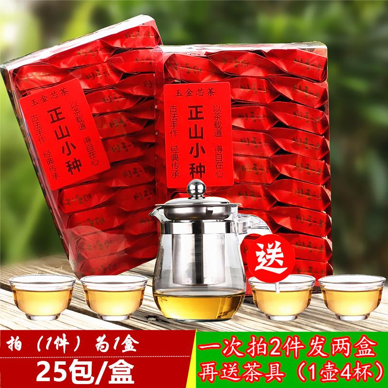 9.9元茶叶试喝装 正山小种红茶2019新茶 一盒25包 买2件送茶具