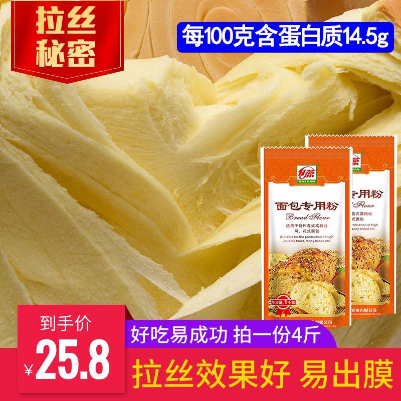 【面包会拉丝】面包粉 白燕高筋面粉2斤x2包 面包机烤箱烘焙原料