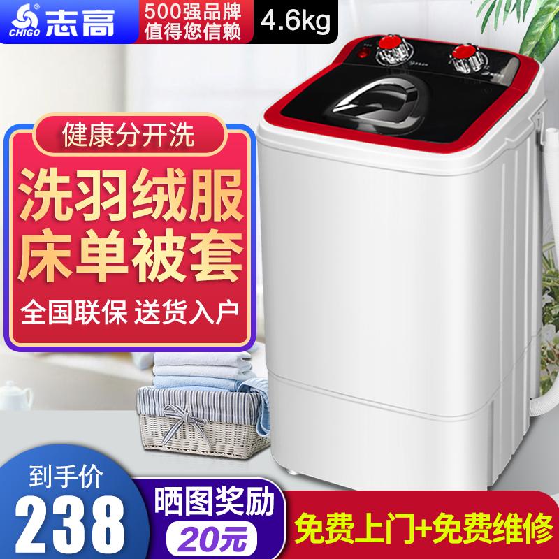 志高家用单桶单筒大容量洗脱一体半全自动小型迷你洗衣机带甩干