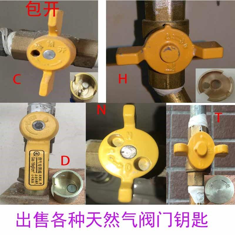 阀门天燃气其他气门天然气专用阀门特殊气锁门一前煤钥匙