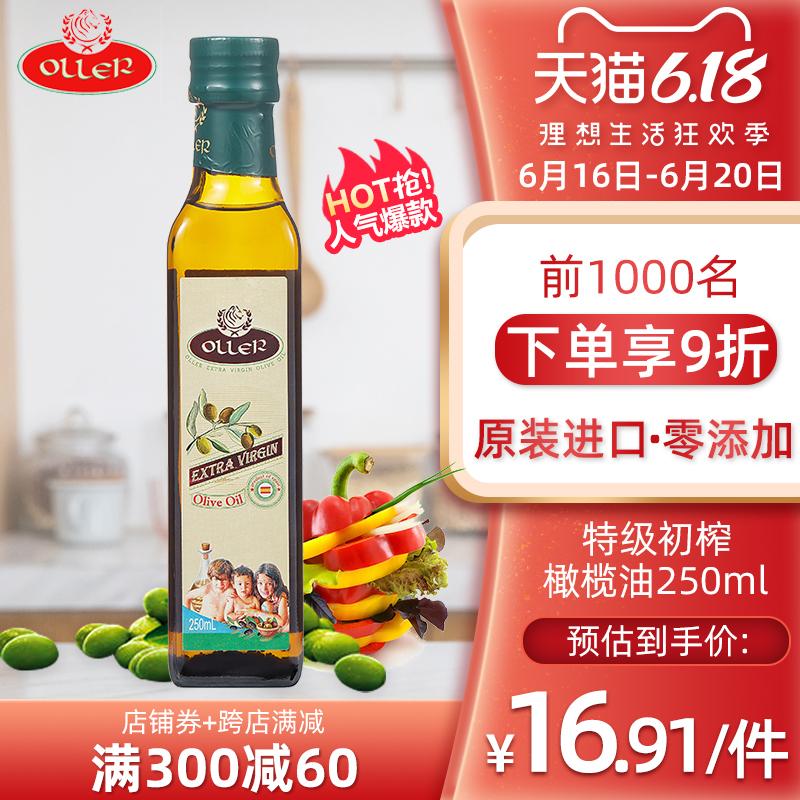 西班牙原装进口奥列尔特级初榨橄榄油250ML小瓶孕妇宝宝婴儿食用