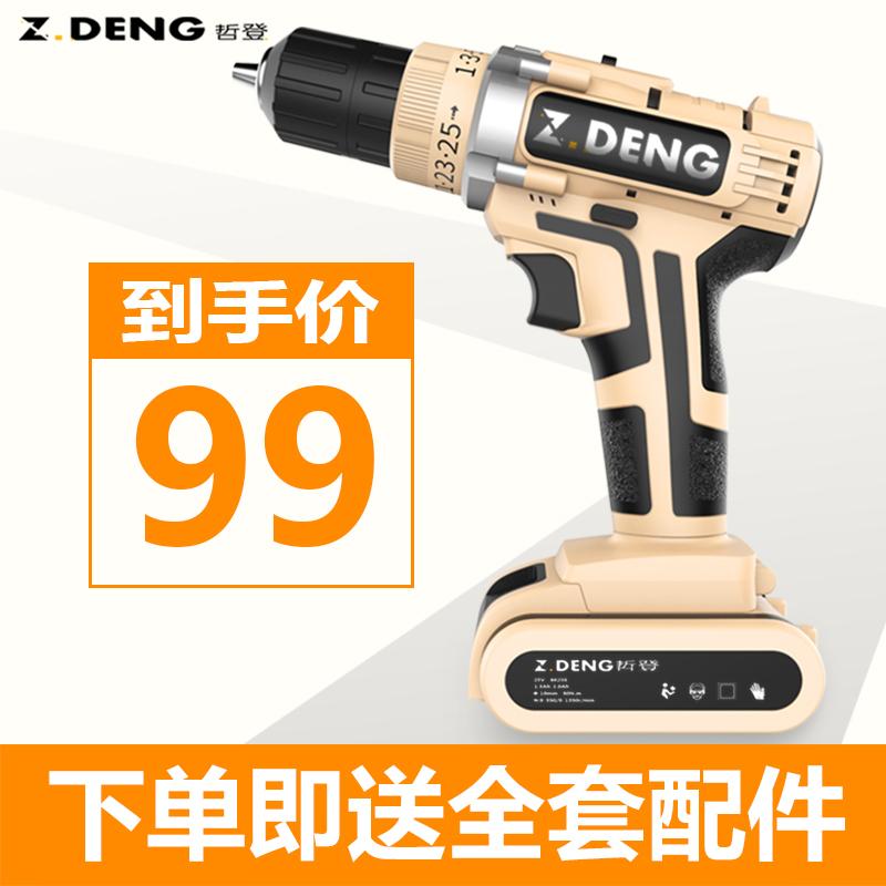 哲登德国品质12V锂电钻充电式手电钻多功能家用电动螺丝刀手枪钻