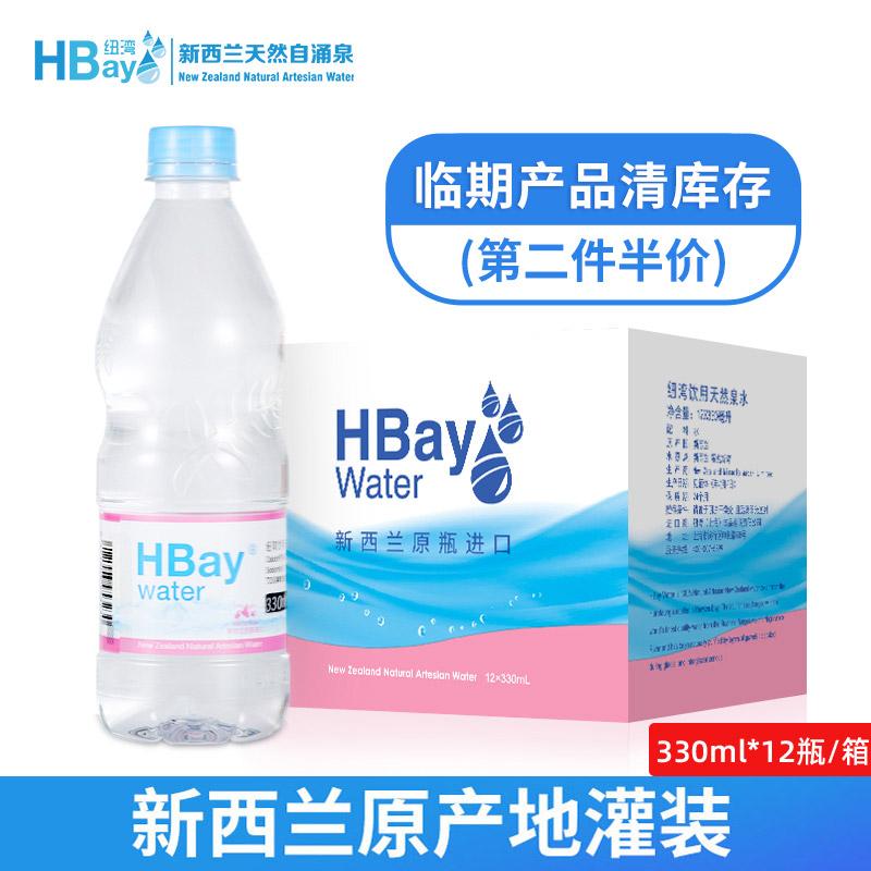 纽湾hbay原装进口饮用水330ml*12新西兰天然软水弱碱性矿泉水整箱